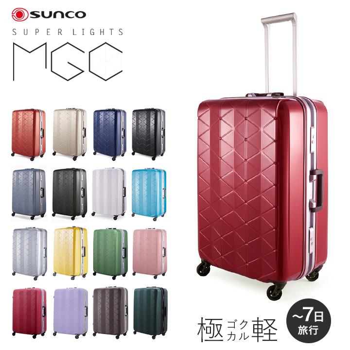サンコー スーツケース MGC1-63 63cm 【 SUNCO SUPER LIGHTS スーパーライト 軽量 キャリーケース キャリーバッグ 】[bef][即日発送]