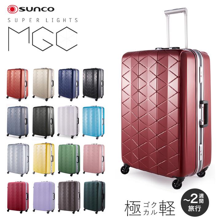 サンコー スーツケース スーパーライト MGC1-69|93L 69cm 4.2kg|軽量 極軽 ハード フレーム|TSAロック搭載 HINOMOTO 大容量 SUNCO [bef][PO10]