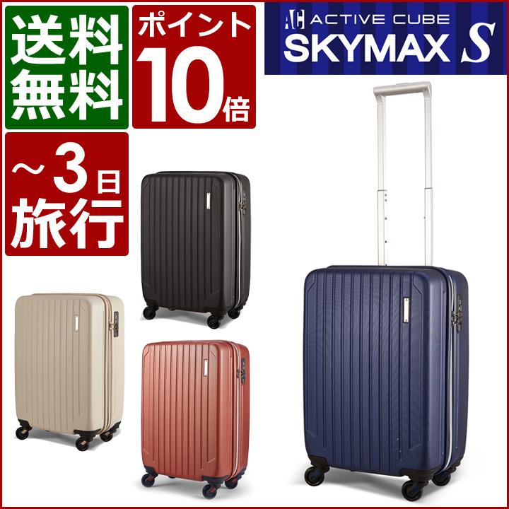 サンコー スーツケース SAAS-50 50cm 【 SUNCO ACTIVE CUBE SKYMAX-S スカイマックス 】【 キャリーケース キャリーバッグ 機内持ち込み可 TSAロック搭載 】[bef][即日発送]