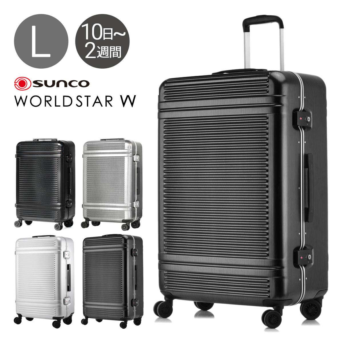 サンコー スーツケース WSW1-68 68cm 【 SUNCO ワールドスター WORLDSTAR W 】【 キャリーケース ビジネスキャリー 軽量 TSAロック搭載 】[bef][即日発送]