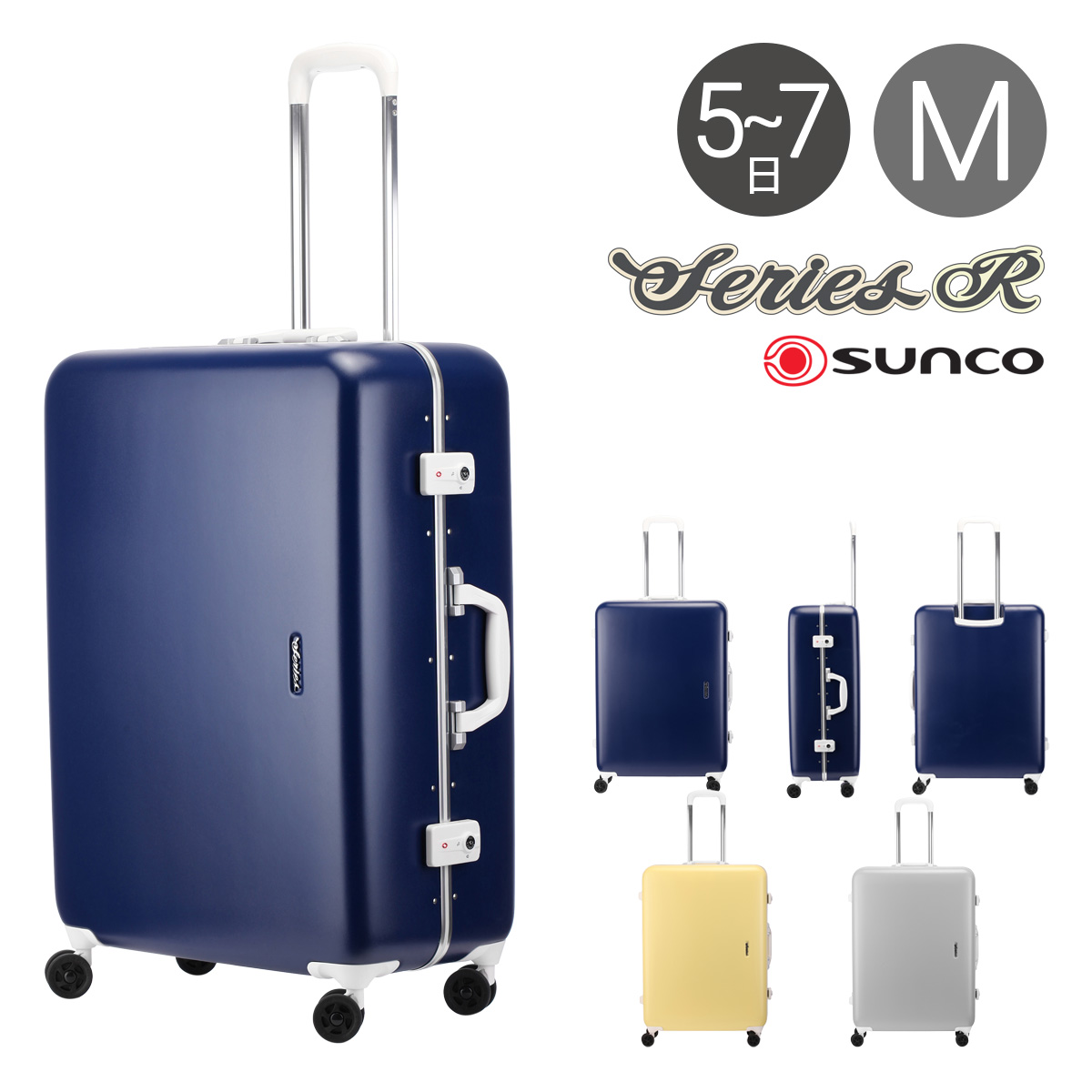 サンコー スーツケース|75L 66cm 5.2kg SERR-66|軽量 ハード フレーム|SUNCO|静音 TSAロック搭載 HINOMOTO おしゃれ キャリーバッグ キャリーケース[PO10][bef]