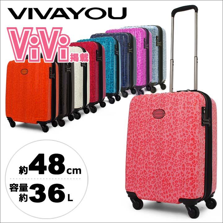 ビバユー スーツケース 5301111 48cm 【 VIVAYOU キャリーケース 】【 機内持ち込み可 】[bef][即日発送]