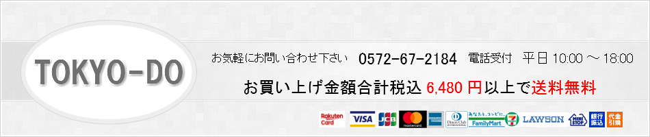 TOKYO-DO:子供靴、紳士靴、婦人靴を取り揃えております。
