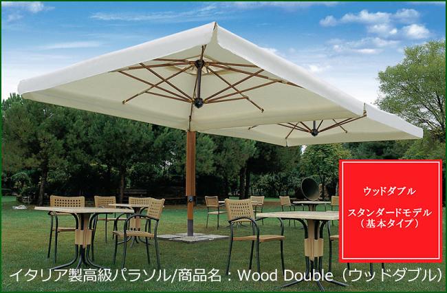 ウッドダブル/WoodDouble【スタンダードモデル】(日除け、雨除け、大型パラソル、商業施設向け、店舗様向けパラソル)イタリア製高級パラソル※基本送料無料、パラソルベース付き