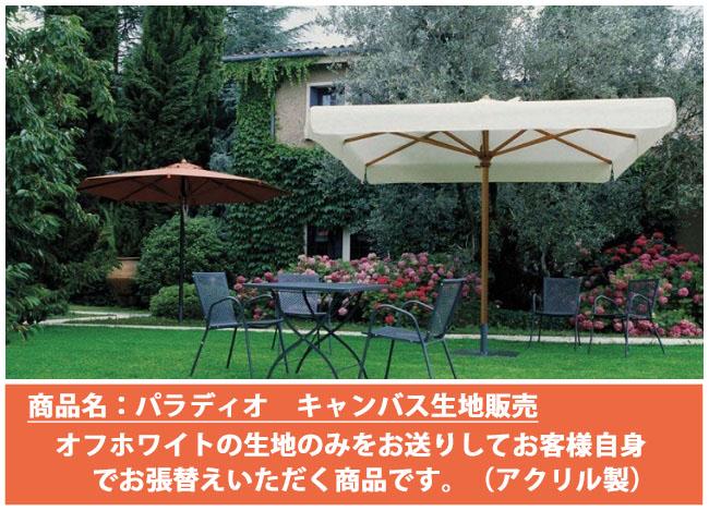 【張替用キャンバス生地単品販売】イタリアScolaro社/パラディオ※キャンバス生地(オフホワイト)のみご提供となります。ドイツ・Dralon社製のアクリル生地