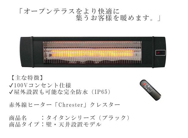 オープンテラスを暖める遠赤外線ヒータ【商品名:クレスター(Chrester)タイタンシリーズ/壁・天井取付タイプ】仕様:完全防水(IP65)、100V仕様、屋外暖房