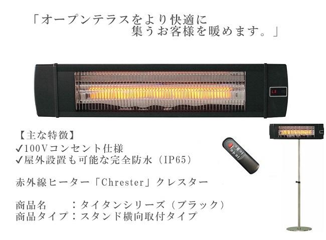 【新春台数限定SALE!】オープンテラスを暖める遠赤外線ヒータ【商品名:クレスター(Chrester)タイタンシリーズ/スタンド横向取付タイプ】仕様:完全防水(IP65)、100V仕様、屋外暖房