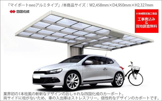 【商品名:「マイポートneoアルミタイプ」基本タイプ(片流れ)/本商品サイズ:W2,458mm×D4,950mm×H2,327mm(標準高)、現地調査・施工工事費用込み】四国化成シンプルモダンなカーポート、お車1台用。