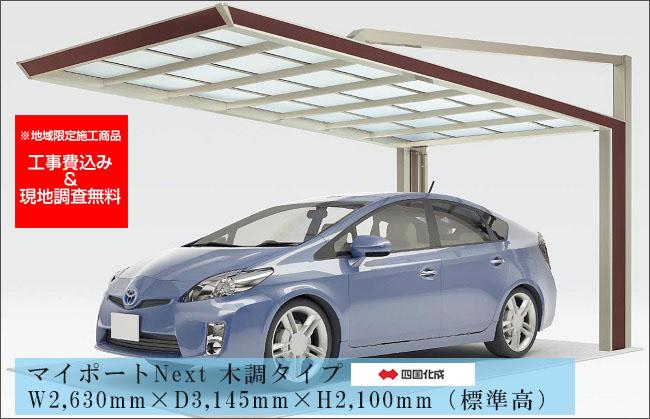 【商品名:「マイポートNext木調タイプ」/本商品サイズ:W2,630mm×D3,145mm×H2,100mm(標準高)、現地調査・施工工事費用込み】四国化成の革新的なカーポート、お車1台用。
