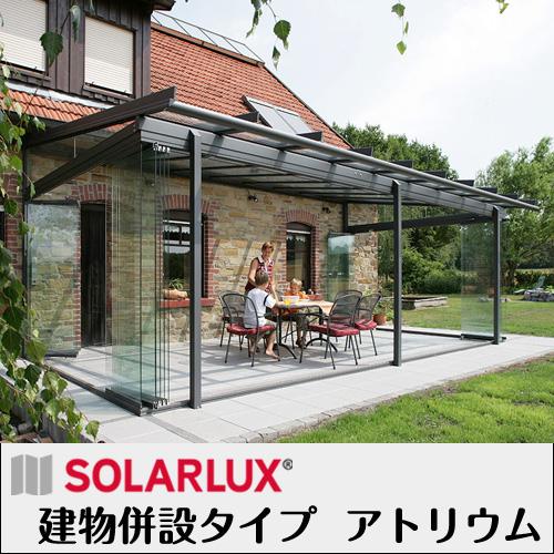 ソラルクス社 ドイツ製ガーデンルーム 「グラスハウス アトリウム」【サイズ:W4500xD4000】