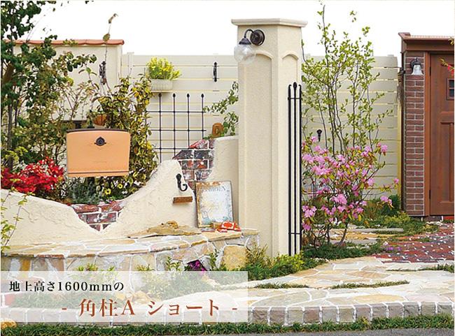 ディーズパティオ/角柱A ショート【ディーズガーデン正規特約店】