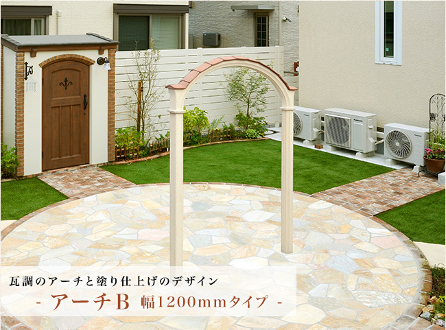 【ディーズアーチ】アーチB 幅1200mmタイプ【ディーズガーデン正規特約店】