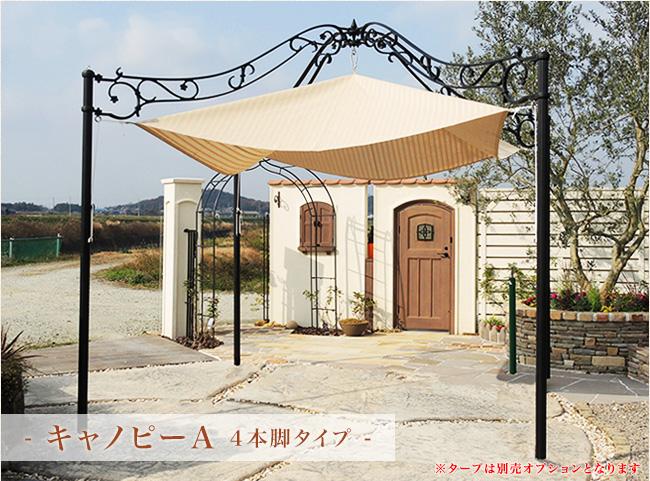 ディーズキャノピー/キャノピーA 4本脚タイプ【ディーズガーデン正規特約店】