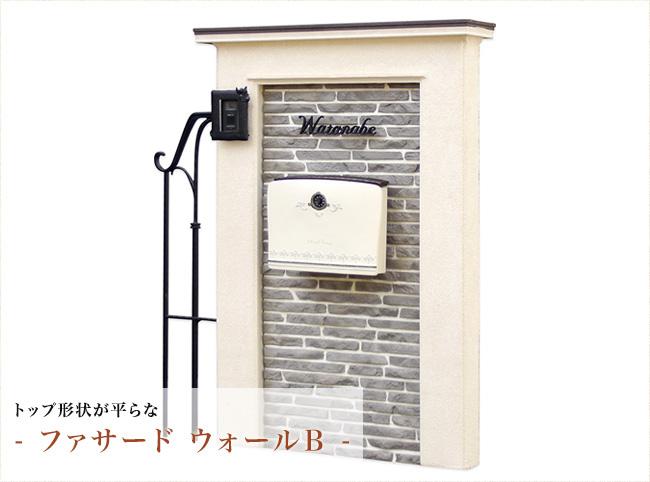 ディーズポルタ/ファサード ウォールB【ディーズガーデン正規特約店】