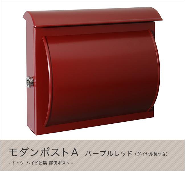 【ハイビポスト】ドイツ・ハイビ社製 郵便ポスト モダンポストA パープルレッド(ダイヤル錠つき)[MA1-64158030D] HEIBI社メールボックス壁掛け・壁付けタイプ