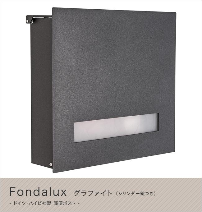 【ハイビポスト】ドイツ・ハイビ社製 郵便ポスト Fondalux グラファイト(シリンダー錠つき)[MA1-64494039] HEIBI社メールボックス壁掛け・壁付けタイプ