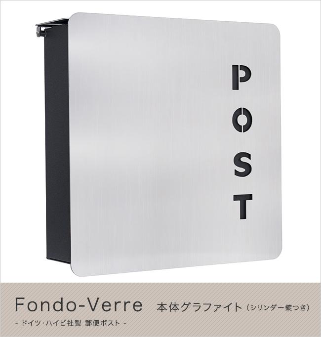 【ハイビポスト】ドイツ・ハイビ社製 郵便ポスト Fondo-Verre 本体グラファイト(シリンダー錠つき)[MA1-64399039] HEIBI社メールボックス壁掛け・壁付けタイプ