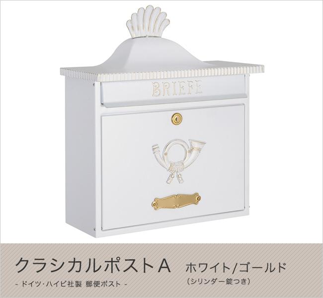 ドイツ・ハイビ社製 郵便ポスト クラシカルポストA ホワイト/ゴールド(シリンダー錠つき)[MA1-64056008] HEIBI社メールボックス壁掛け・壁付けタイプ