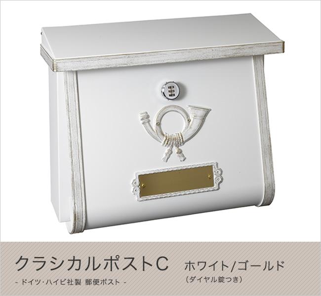 ドイツ・ハイビ社製 郵便ポスト クラシカルポストC ホワイト/ゴールド(ダイヤル錠つき)[MA1-64104008D] HEIBI社メールボックス壁掛け・壁付けタイプ