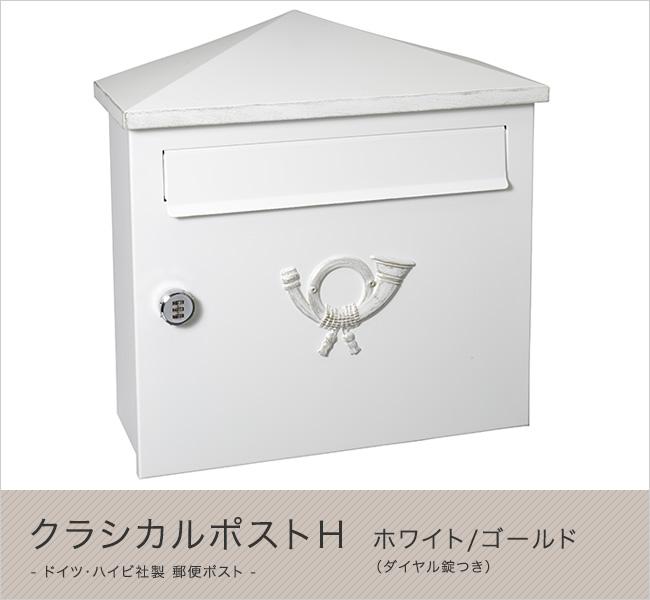 【ハイビポスト】ドイツ・ハイビ社製 郵便ポスト クラシカルポストH ホワイト/ゴールド(ダイヤル錠つき)[MA1-64283008D] HEIBI社メールボックス壁掛け・壁付けタイプ