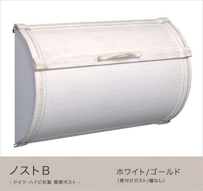 【ハイビポスト】ドイツ・ハイビ社製 郵便ポスト ノストB ホワイト/ゴールド(鍵なし)[MA1-64395008] HEIBI社メールボックス壁掛け・壁付けタイプ