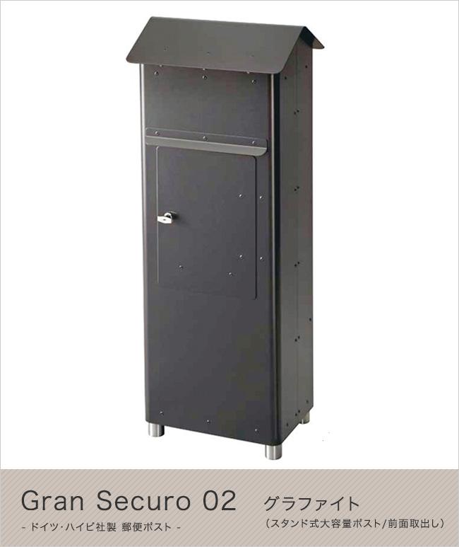 【ハイビポスト】ドイツ・ハイビ社製 郵便ポスト Gran Securo 02 グラファイト(前面取出し)[MA1-64378039/MA1-64378039D] HEIBI社メールボックス スタンド式大容量ポスト