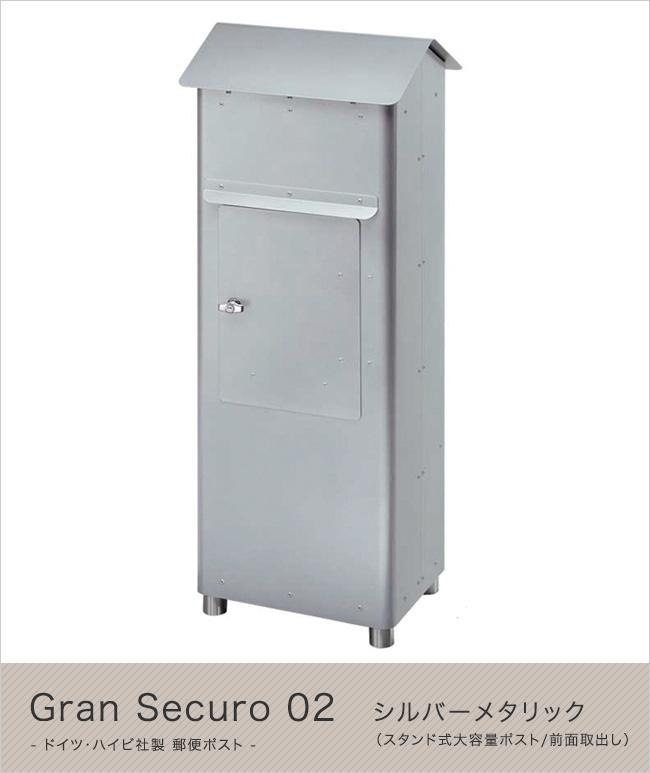 【ハイビポスト】ドイツ・ハイビ社製 郵便ポスト Gran Securo 02 シルバーメタリック(前面取出し)[MA1-64378040/MA1-64378040D] HEIBI社メールボックス スタンド式大容量ポスト