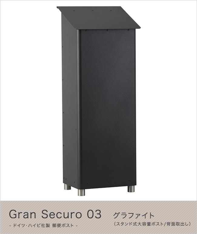 【ハイビポスト】ドイツ・ハイビ社製 郵便ポスト Gran Securo 03 グラファイト(背面取出し)[MA1-64379039/MA1-64379039D] HEIBI社メールボックス スタンド式大容量ポスト