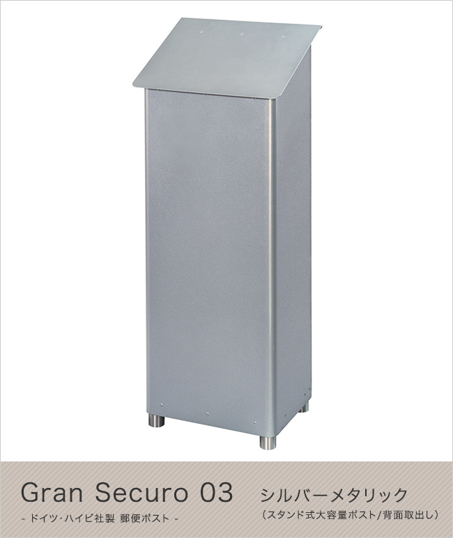 【ハイビポスト】ドイツ・ハイビ社製 郵便ポスト Gran Securo 03 シルバーメタリック(背面取出し)[MA1-64379040/MA1-64379040D] HEIBI社メールボックス スタンド式大容量ポスト