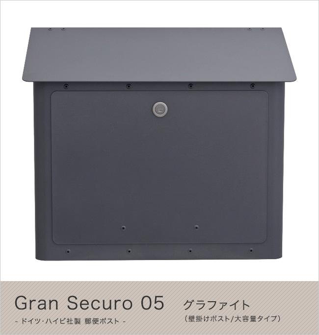 【ハイビポスト】ドイツ・ハイビ社製 郵便ポスト Gran Securo 05 グラファイト(壁掛けポスト)シリンダー錠つき[MA1-64381039] HEIBI社メールボックス 大容量タイプ