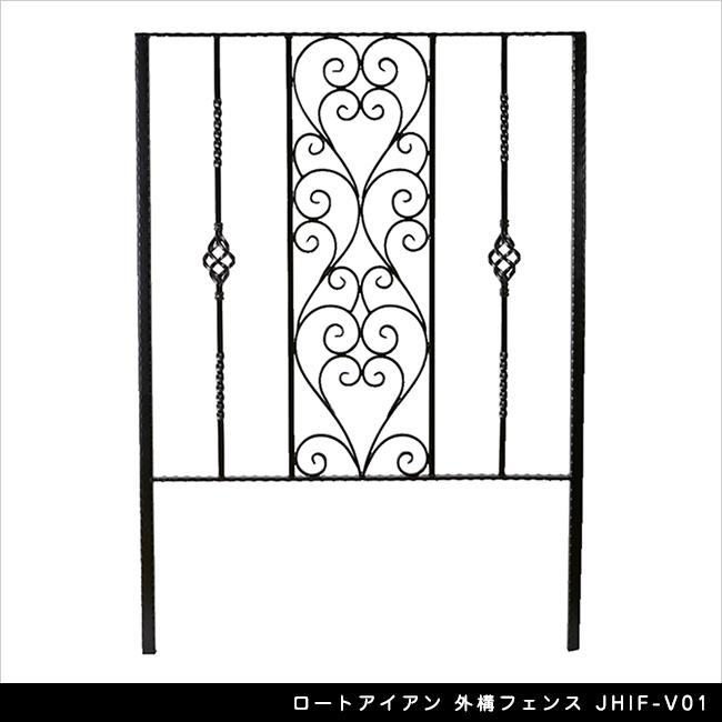 ロートアイアン 外構フェンス JHIF-V01【外構 玄関アプローチ エクステリアアイテム】