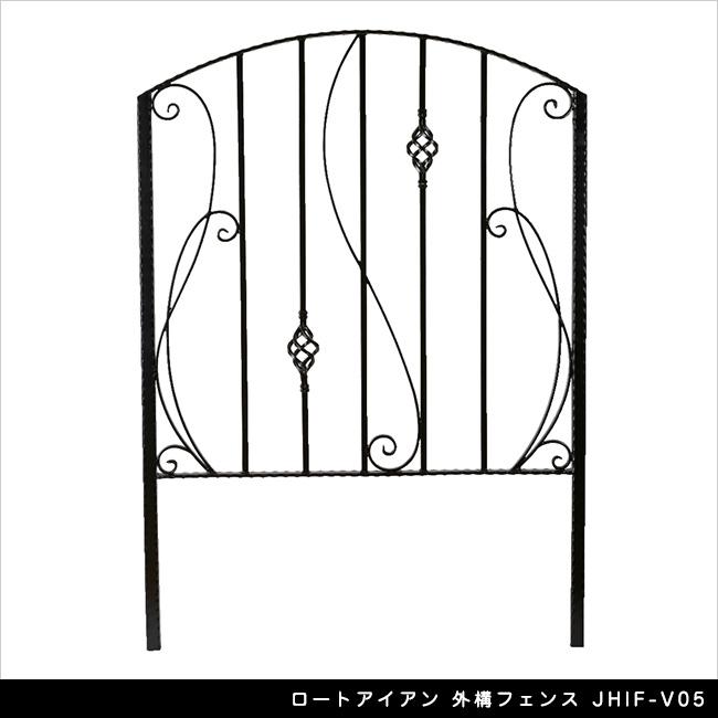 ロートアイアン 外構フェンス JHIF-V05【外構 玄関アプローチ エクステリアアイテム】
