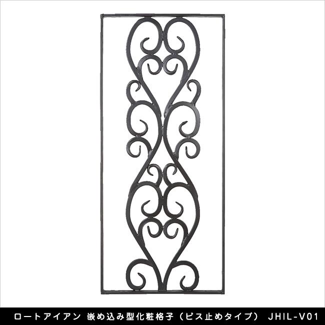 ロートアイアン 嵌め込み型化粧格子(ビス止めタイプ)JHIL-V01【アプローチ壁 開口部 エクステリアアイテム】