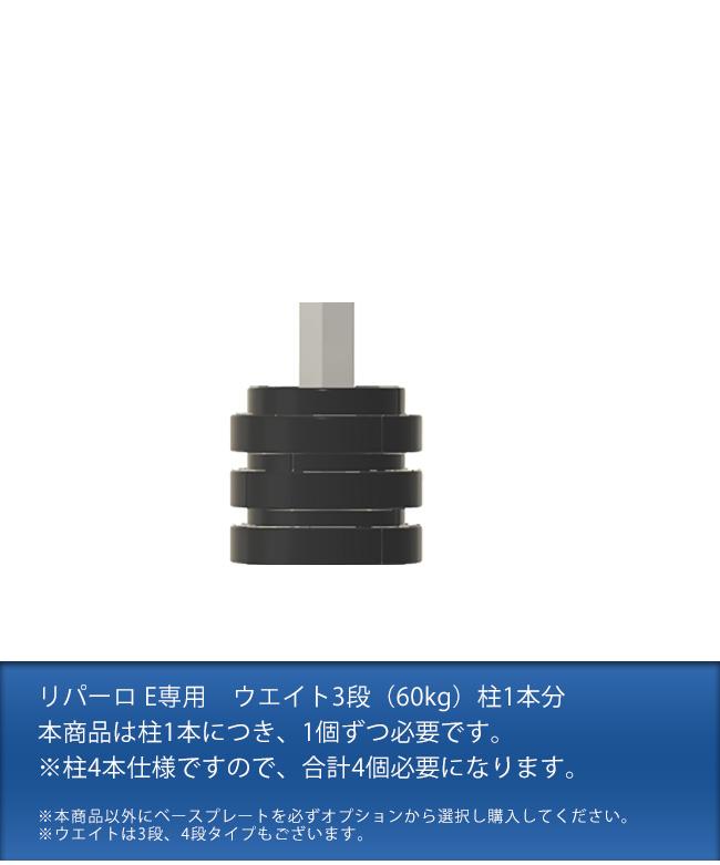 リパーロEタイプのウエイト固定用のウエイト3段(鉄鋳物製・2分割構造・分解可能) 【リパーロEタイプ専用オプション】商品名:ウエイト3段(60kg)柱1本分 ※ウエイトは柱1本あたり3段~5段ずつ必要です。
