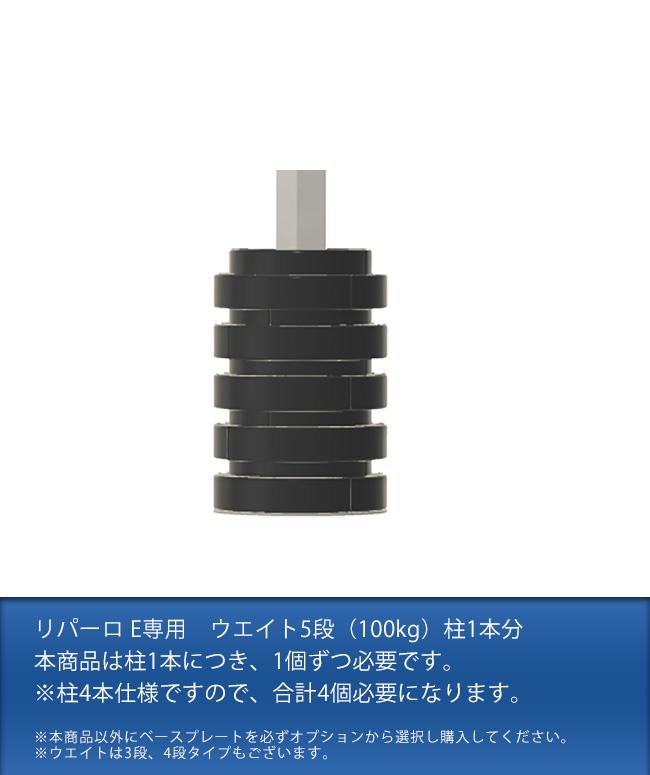 【リパーロEタイプ専用オプション】商品名:ウエイト5段(100kg)柱1本分 ※ウエイトは柱1本あたり3段~5段ずつ必要です。