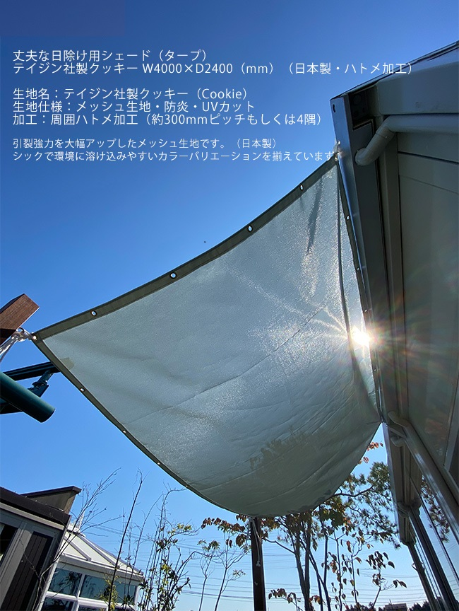 <title>引裂強力を大幅アップした日除け用シェードやタープにぴったりなメッシュ生地です 日本製 シックで環境に溶け込みやすいカラーバリエーションを揃えています 商品名:丈夫な日除け用シェード 新品 送料無料 タープ テイジン社製クッキー W4000×D2400 mm ハトメ加工 TEIJIN社製クッキー Cookie 仕様:メッシュ生地 防炎 UVカット 加工:周囲ハトメ加工 約300mmピッチもしくは4隅 ※固定紐 固定金具付属なし</title>