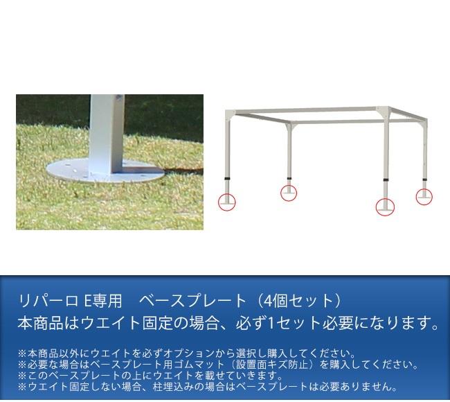 支柱にベースプレートが装着されます。この上にウエイトを置いて本体を固定する工法が可能です。 【リパーロEタイプ専用オプション】商品名:ベースプレート(4個) ※ウエイト固定を選択の場合は必須オプションです。