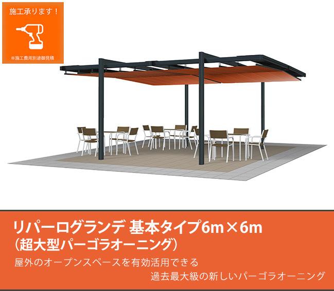 商品名:「リパーログランデ基本タイプ」/サイズ:W6070×D6158×H2835【6mの大型パーゴラオーニング(日よけ、雨よけ)個性のあるデザインでオープンスペースを有効活用】