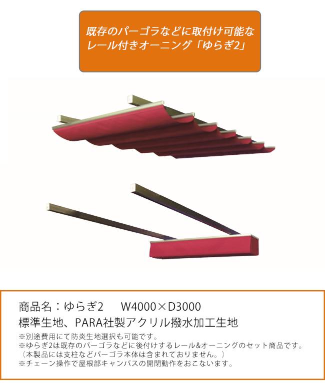商品名:「ゆらぎ2」W4000×D3000/標準生地タイプ:PARA社製アクリル撥水加工生地/既存の建物やパーゴラに後付けするアルミ製レール+キャンバス