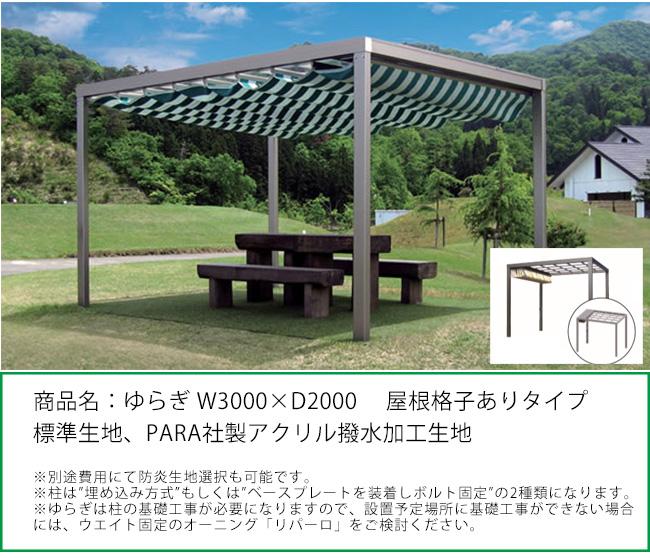 商品名:「ゆらぎ」W3000×D2000/屋根部格子ありタイプ/標準生地タイプ:PARA社製アクリル撥水加工生地/アルミ製パーゴラ&オーニング