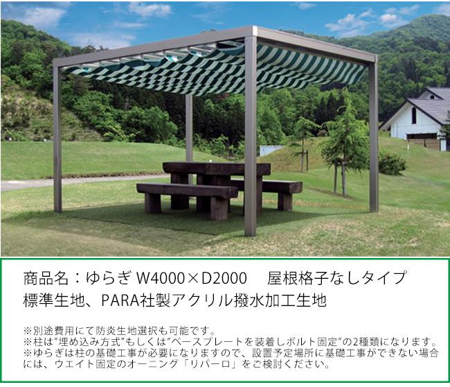 商品名:「ゆらぎ」W4000×D2000/屋根部格子なしタイプ/標準生地タイプ:PARA社製アクリル撥水加工生地/アルミ製パーゴラ&オーニング