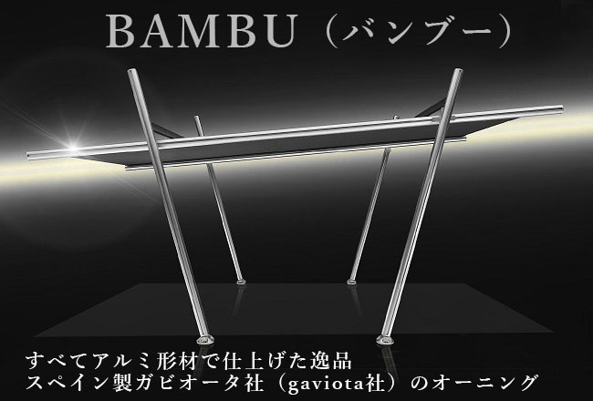 【「BAMBU」(バンブー)スペイン製オーニング/基本サイズ:L6,000×W3,000mm】Gaviota社(ガビオータ社)製のおしゃれなオーニング(避暑対策、日除け、雨除け、景観対策に)※設置工事は別途有償となります。