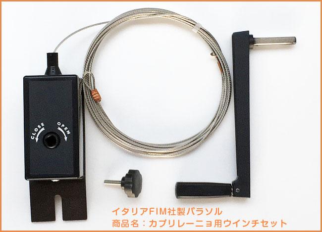 【ウインチボックス交換部品セット】カプリレーニョ用ウインチセット