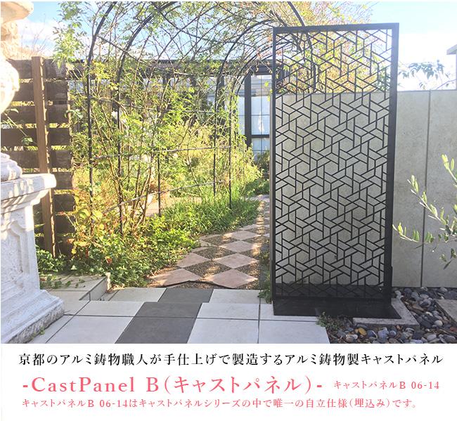 ディーズガーデン製/キャストパネルB 06-14(CastPanel-B)アルミ鋳物製【ディーズガーデン正規特約店 国内自社工場生産】