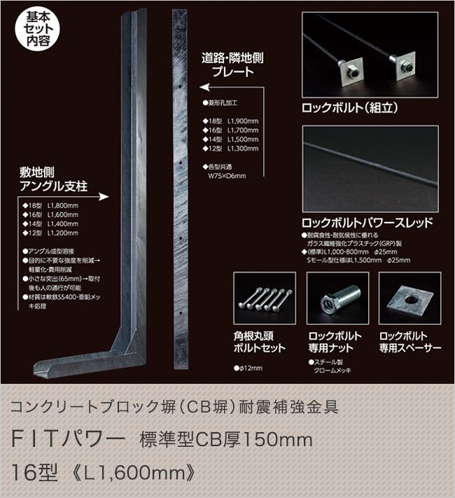 コンクリートブロック塀(CB塀)耐震補強金具 FITパワー標準型 CB厚150mm 16型(L1600mm)