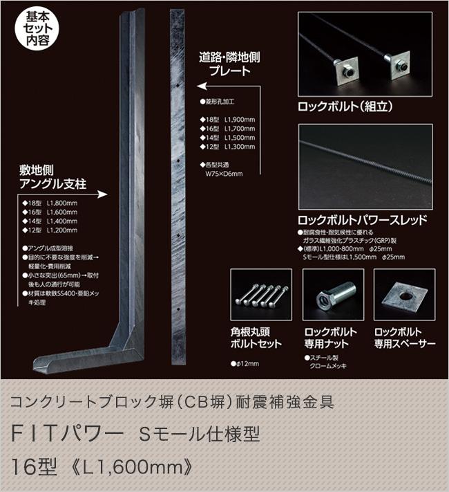 コンクリートブロック塀(CB塀)耐震補強金具 FITパワーSモール仕様型 16型(L1600mm)