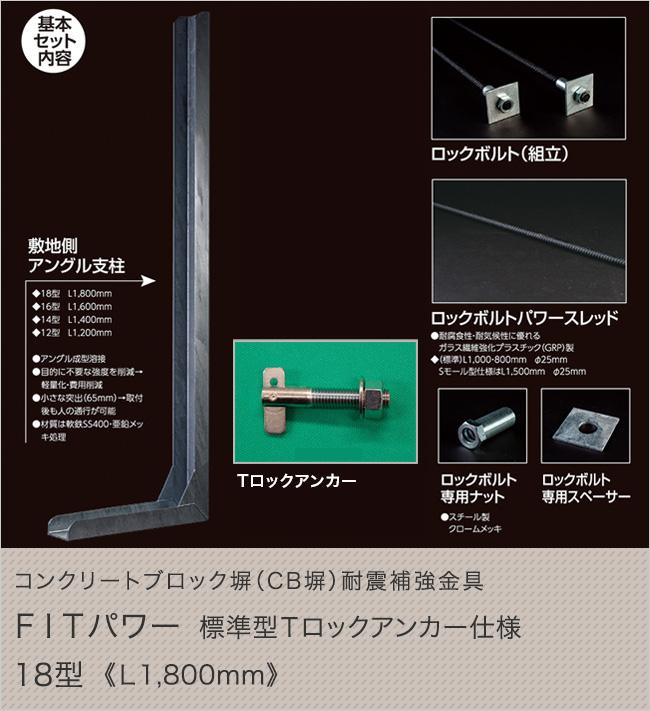 コンクリートブロック塀(CB塀)耐震補強金具 FITパワー標準型Tロックアンカー仕様 18型(L1800mm)