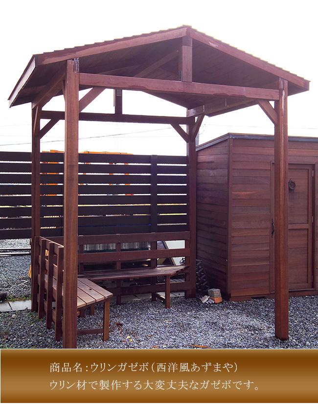 商品名:ウリンガゼボ(西洋風あずまや)※柱埋め込みは現場合せとなります。【高級木材ウリン 頑丈なあずまや 高耐久性 虫害や水に強いガゼボ】