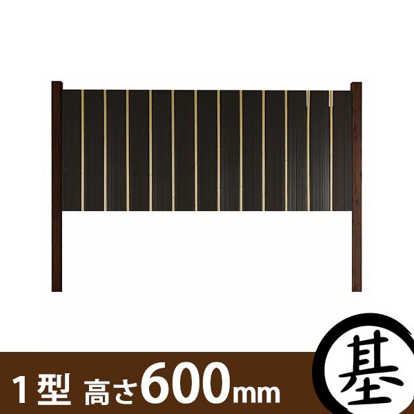 【やまと塀(大和塀)】スタイルやまと塀1型 基本セット 幅1800×高さ600mm