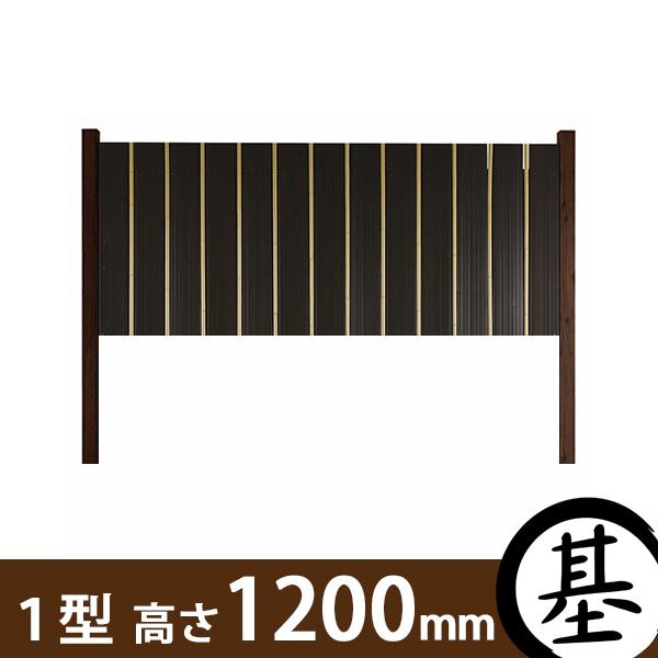 【やまと塀(大和塀)】スタイルやまと塀1型 基本セット 幅1800×高さ1200mm